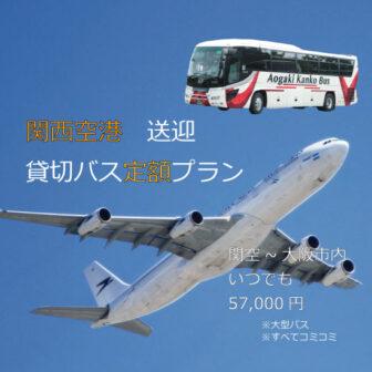 関西空港 貸切バス送迎プラン
